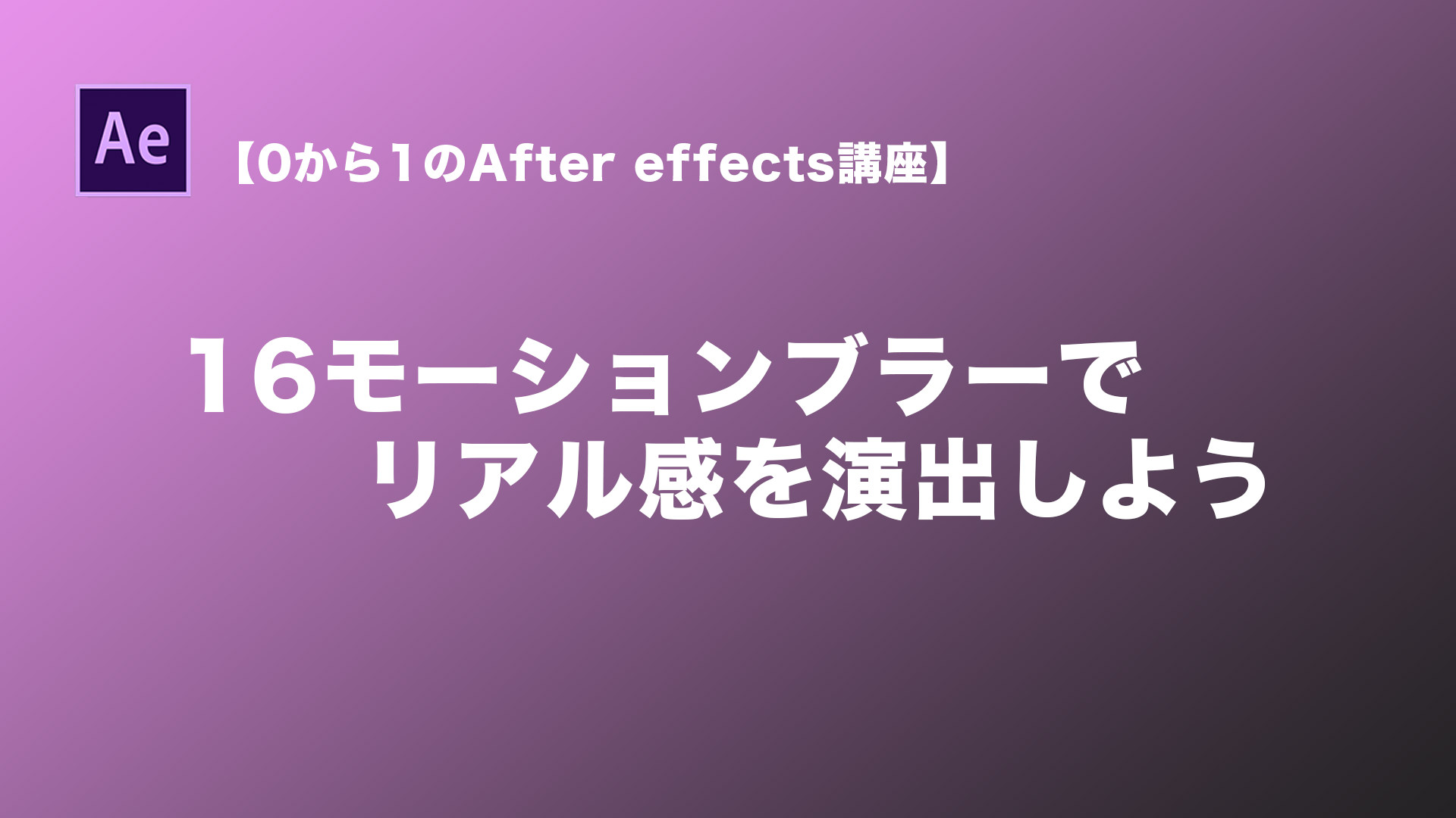 Aftereffectsで簡単にリアル感を演出するモーションブラー機能